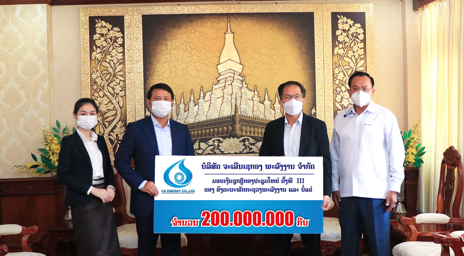 Chaluen Sekong Energy Co., Ltd. donates money to support for the 3rd General Assembly of the Ministry of Energy and Mines